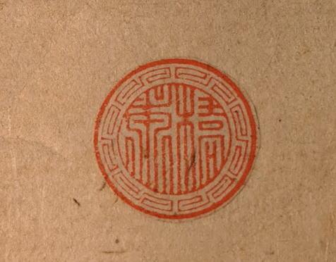 雷紋 手彫り印鑑 明治時代