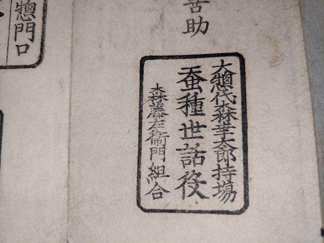 江戸時代の印鑑