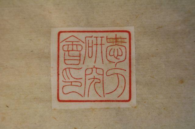 小篆 太枠細字 印鑑