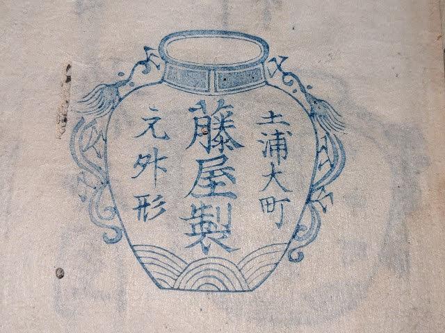 茶壺 手彫り印鑑