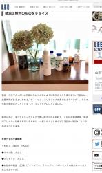 LEE アロマ柔軟剤作り方レシピ