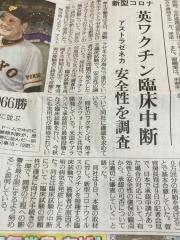 9月10日讀賣新聞
