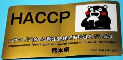 HACCPシール