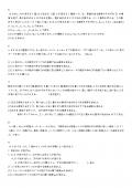 理系の確率:入試問題演習_Page_2