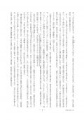 2020 tokyo ja_Page_03