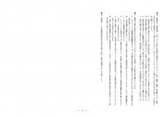 2010 waseda bun ja_Page_3