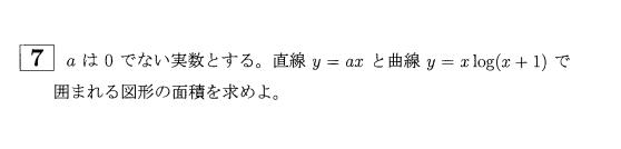千葉大2013年数学7番
