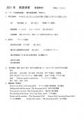 2021年英語演習4月_Page_1