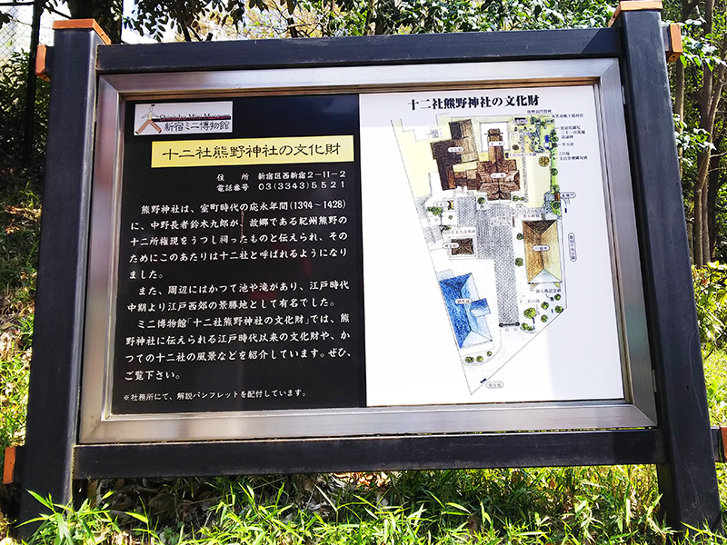 「新宿中央公園&十二社熊野神社」と「神田川」をぶら散歩
