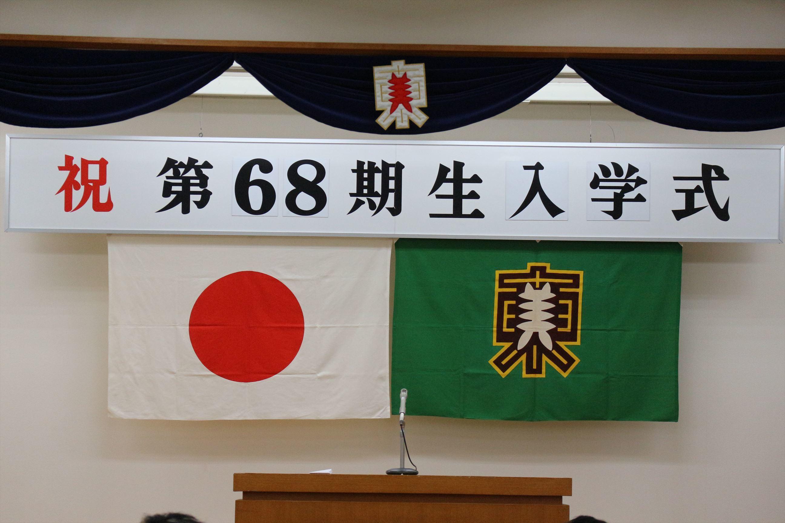 68期入学式①_R