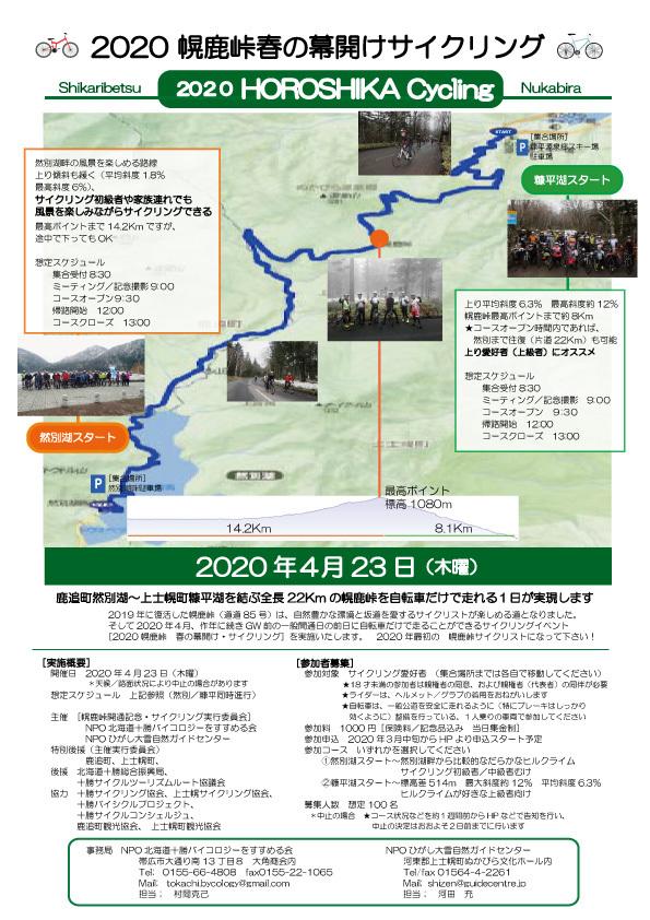 2020HOROSHIKA_gaiyou.jpg