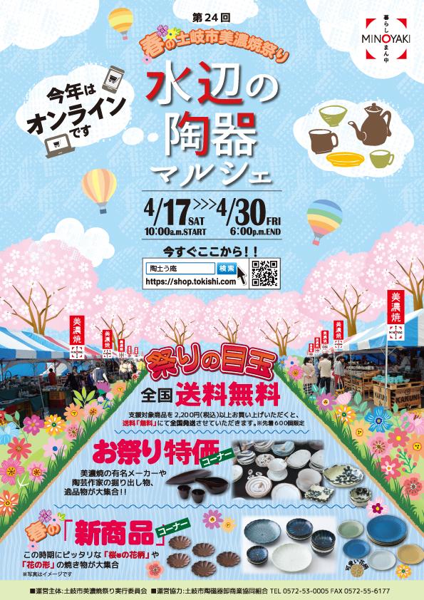 第24回オンライン春の土岐市美濃焼陶器祭り~水辺の陶器マルシェ~
