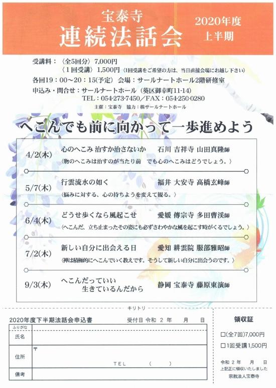 600宝泰寺法話会202004