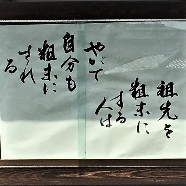 600妙心寺掲示板0314
