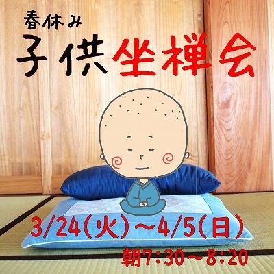 400子供坐禅会 チラシ 令和2年春 正方形