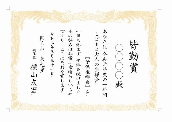 600皆勤賞賞状