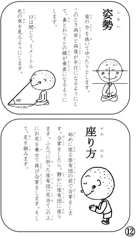 1280坐禅の説明 解説4