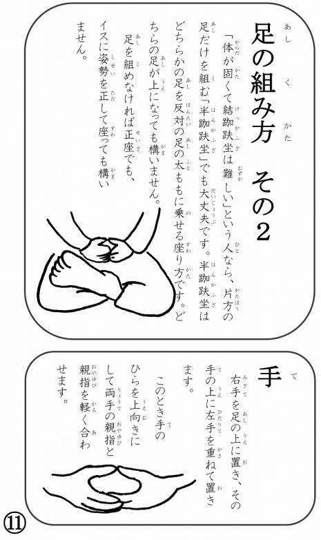 1280坐禅の説明 解説3