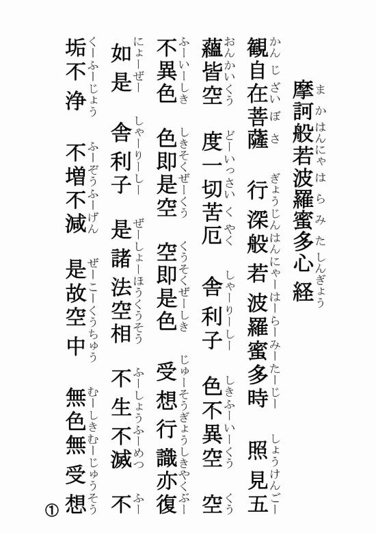 1280坐禅手帳 般若心経