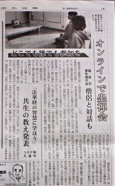 オンライン坐禅会 中外日報 20200513