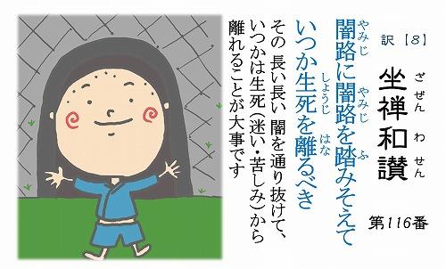 500仏教豆知識シール 坐禅和讃シリーズ こまめバージョン8