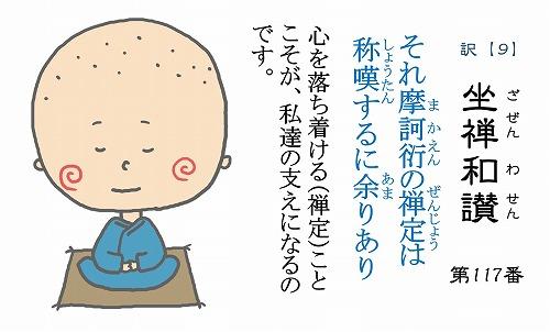 500仏教豆知識シール 坐禅和讃シリーズ こまめバージョン9