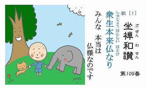 500仏教豆知識シール 坐禅和讃シリーズ こまめバージョン1