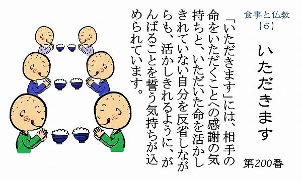 600仏教豆知識シール食事シリーズ6