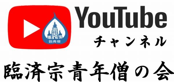 800ロゴ YouTubeチャンネル