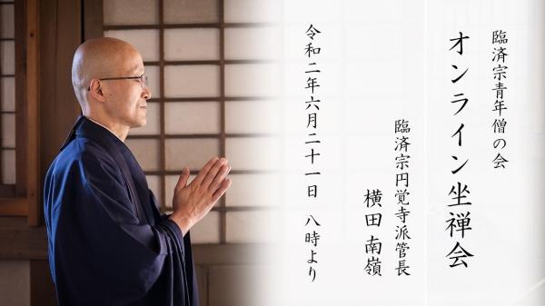 600臨青オンライン坐禅会横田南嶺老師オンライン坐禅会