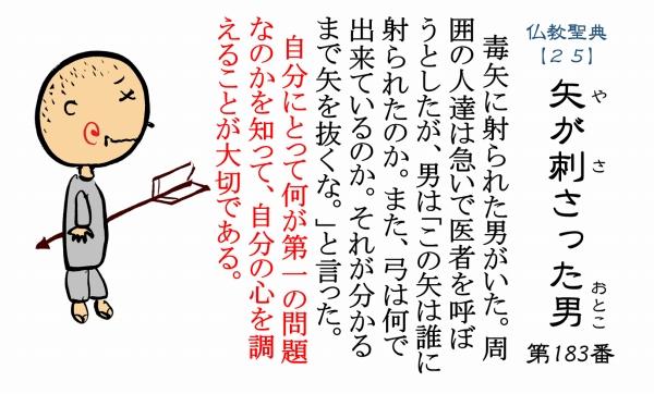 600仏教豆知識シール180-189
