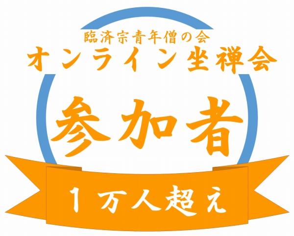 600オンライン坐禅会 ロゴ 1万人突破