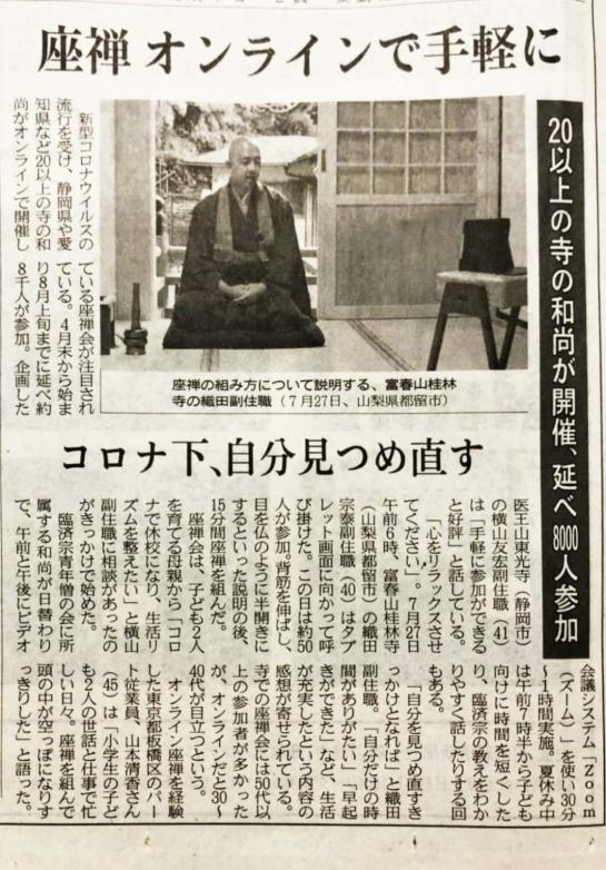 オンライン坐禅会 新聞掲載 日本経済新聞3