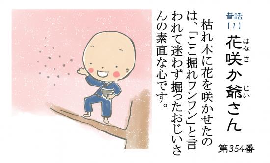仏教豆知識シール 昔話シリーズ1