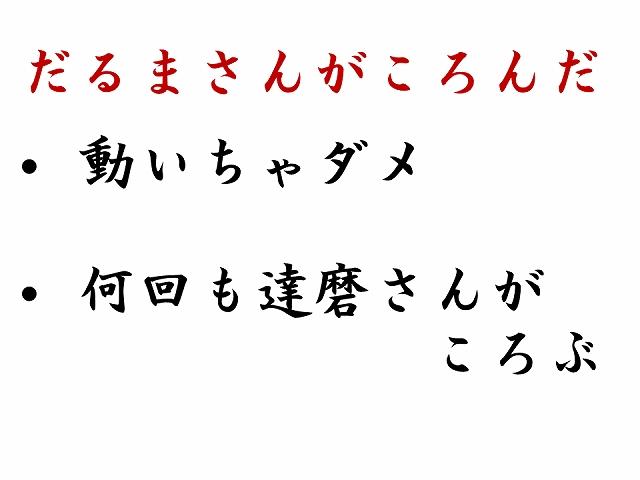 640オンライン坐禅会 法話 子供向け 達磨忌 8