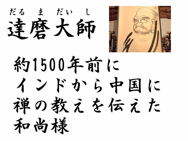 640オンライン坐禅会 法話 子供向け 達磨忌 7