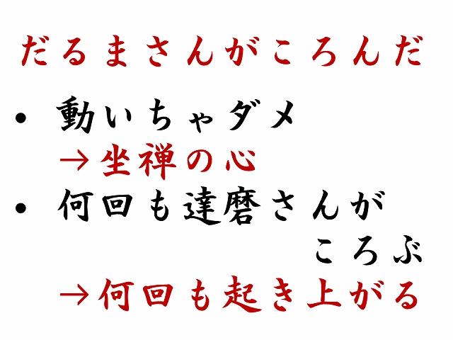 640オンライン坐禅会 法話 子供向け 達磨忌 9