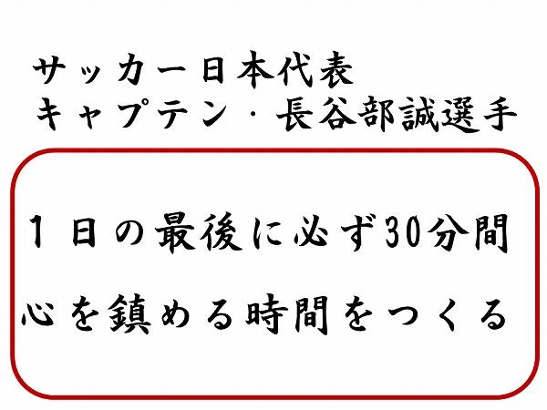 600オンライン坐禅会 法話 子供向け 平常心 長谷部選手と映画ドラえもんやクレヨンしんちゃんの共通点3
