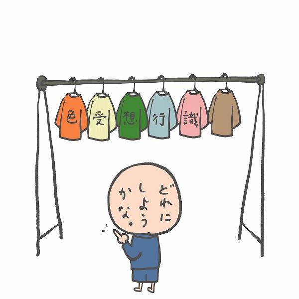 600【般若心経】12Tシャツを選ぶこまめ