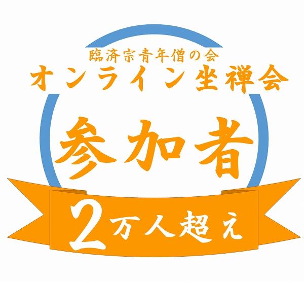 600オンライン坐禅会 ロゴ 2万人