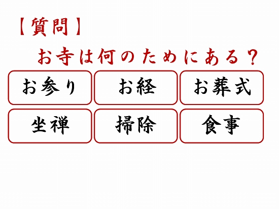 550オンライン坐禅会 法話 子供向け お寺って何ですか?2