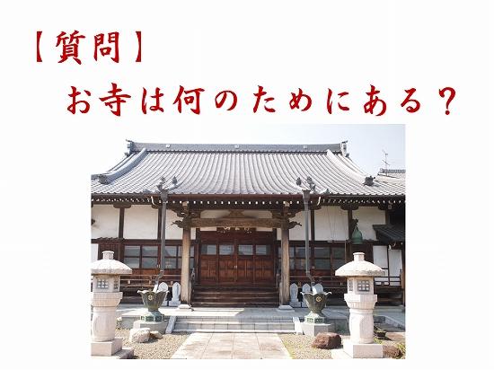 550オンライン坐禅会 法話 子供向け お寺って何ですか1