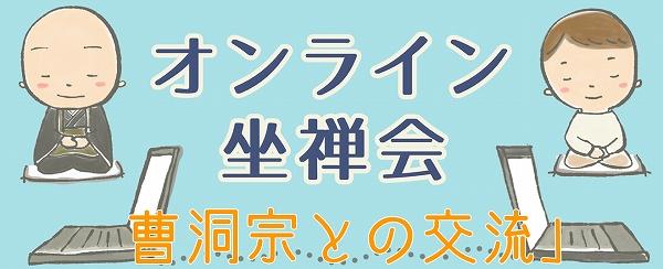 550オンライン坐禅会 ロゴ 曹洞宗