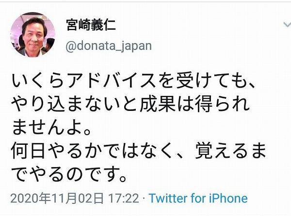 600宮崎氏 Twitter