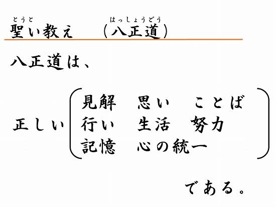 550ブログ 八正道201117