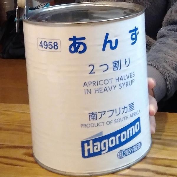 600あんずの缶詰