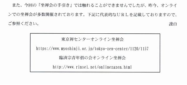 600オンライン坐禅会 紹介