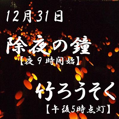 600除夜の鐘 竹灯り チラシ 令和2年冬 正方形