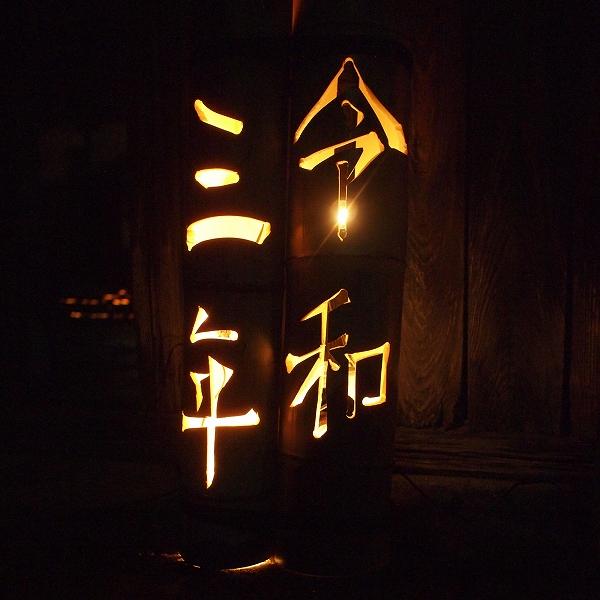 600竹灯り201231 8 (2)