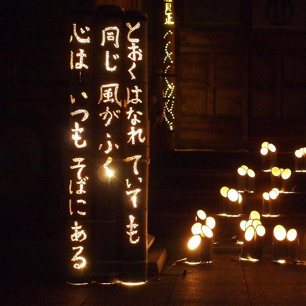 600竹灯り201231 10 (2)